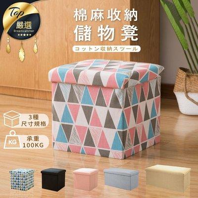 現貨!棉麻收納凳 大款 多色可選  儲物凳 收納椅 椅凳 整理箱 收納箱 置物箱 穿鞋椅 凳子 #捕夢網【HNR9A2】
