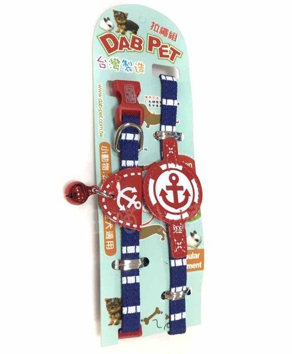 ☆汪喵小舖2店☆ DAB 狗狗專用二分海洋風條紋項圈拉繩組 // 適合小型幼犬、超小型犬