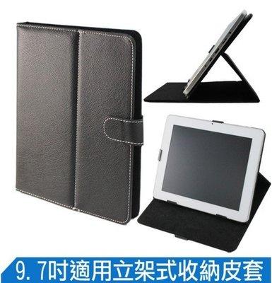 【東京數位】全新 保護套 9.7吋 平板適用 可折立/包覆皮套/多段調整/書本式/可直立使用