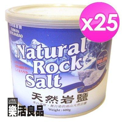 ※樂活良品※ 台灣綠源寶天然岩鹽(600g)*25瓶/免運費,量販團購組合加碼請看關於我