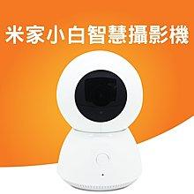 【小米米家小白智慧攝影機】台灣可用版 1080P 360度旋轉 夜視版 手機監控 網路監視器 WIFI攝像機 錄影 小蟻