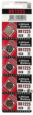#網路大盤大# Panasonic國際牌 BR1225 3V 鈕扣電池 水銀電池 汽車遙控器 一顆40元 ~新莊自取~
