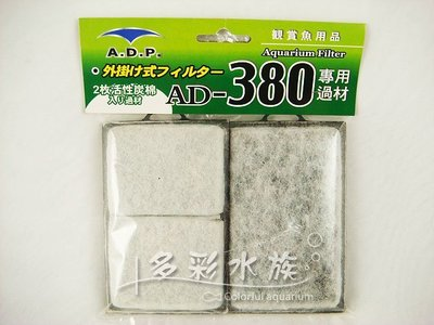 +►►多彩水族◄◄台灣ADP 《AD-380 / 外掛過濾器》專用活性碳板,過濾棉、過濾板