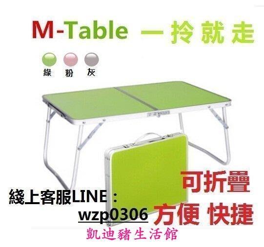 【凱迪豬生活館】美桌C2L筆記本電腦桌大號床上用學習書桌懶人折疊桌戶外小桌KTZ-200948