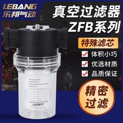 AIRBEST阿爾貝斯ZFB10負壓真空過濾器ABF-15小型20B20FE25濾芯40~nes484615