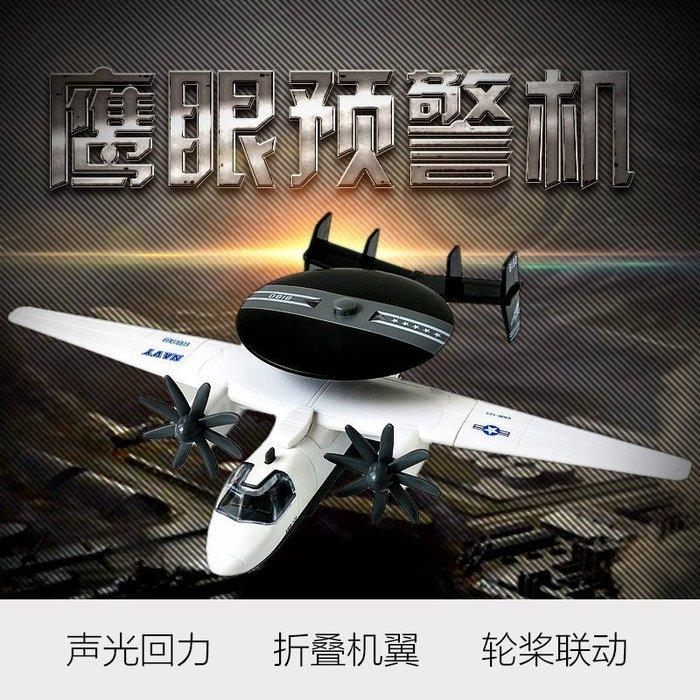 ╭。BoBo媽咪。╮蒂雅多模型 E-2C 鷹眼預警機 轟炸機偵察機 飛機 聲光回力-現貨灰