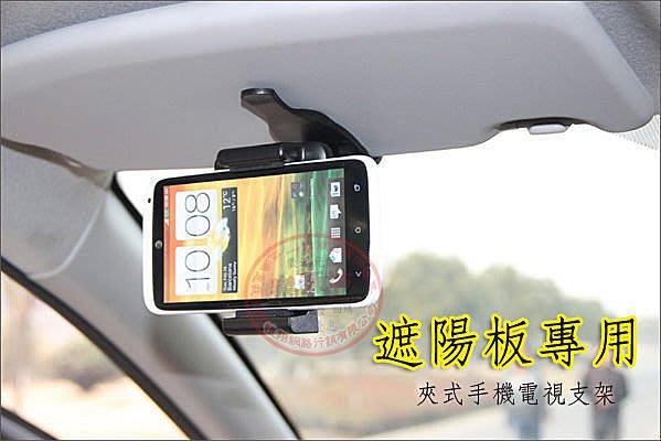 *蝶飛*手機車架 遮陽支架 車用手機座 導航車載支架 手機架GPS支架 手機夾 行車記錄儀