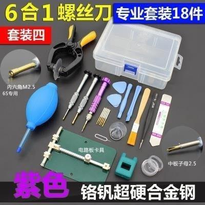 米可GO☞免運螺絲刀 拆機工具套裝華為OPPO蘋果手機維修螺絲刀批MI8KO