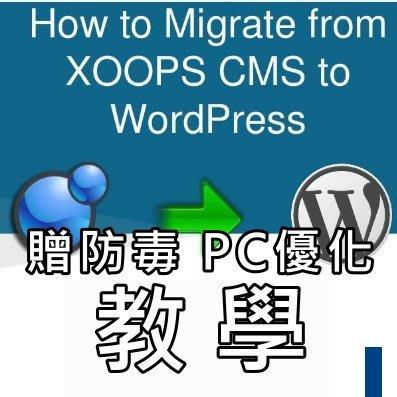 CMS、Xoops、joomla架站影音教學,經營網站、管理網站最佳選擇,最專業電腦、美工、網頁、英檢、美語、日語學習