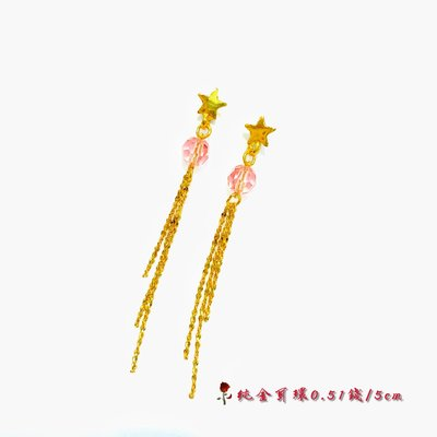 金長成銀樓@純金耳環:0.51錢黃金耳環/有實體門市可鑑賞 pure gold || Earring