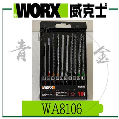 『青山六金』現貨含稅 WORX 威克士 WA8106 多用途鋸片 10支 WX550 軍刀鋸 線鋸機 軍刀 線鋸 線鋸