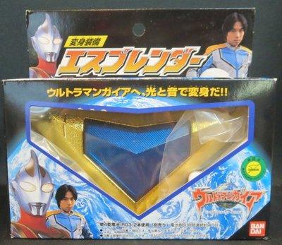 Dx Ultraman Gaia Henshin Equipment Splendor (Gaia 變身器) (1998 Japan)