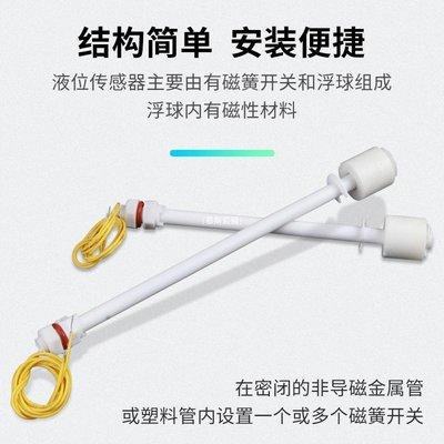 「南風小鋪」 PP液位浮球開關塑料開關水位傳感器防腐蝕開關液位控制器耐高溫球S7D36