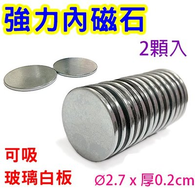 【M153】強力內磁石2.7cm(2顆裝)/強力內磁鐵 強力磁鐵 吸鐵 圓形磁鐵 銀色磁鐵 圓磁鐵 玻璃白板磁鐵