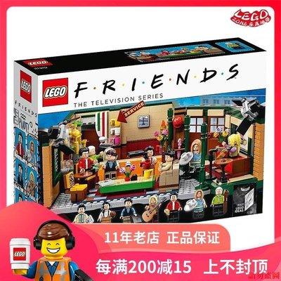 玩具世界LEGO樂高21319 IDEAS美劇老友記中央公園咖啡館 拼裝積木男孩女孩