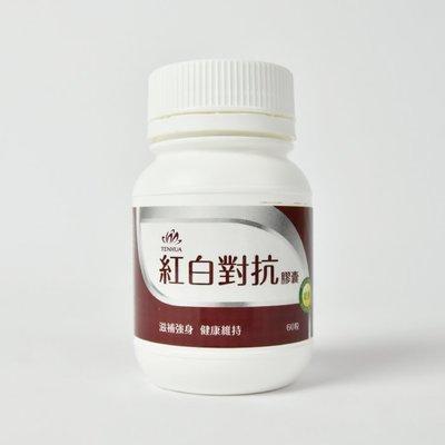 全新上市【紅白對抗】天華 台灣製造