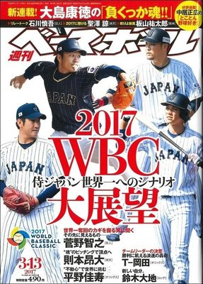 2017 WBC 大展望 經典賽 大谷翔平 鈴木一朗