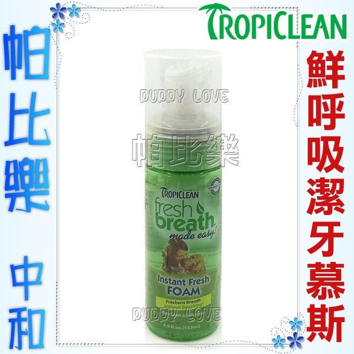 帕比樂-美國Tropiclean鮮呼吸.寵物專用潔牙慕斯4.5oz,犬貓可用,口氣清新自然,巧倍麗