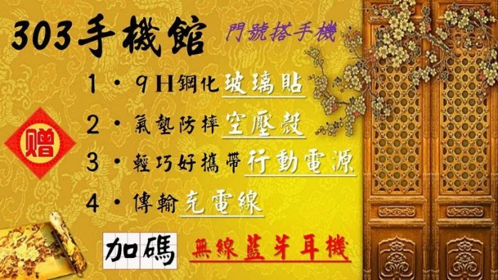 小米 紅米 Note 7 (4GB+64GB))搭中華遠傳台哥大台灣之星亞太$0元再送行動電源玻貼方案請洽門市