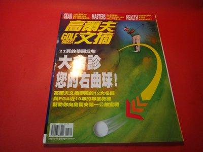 【愛悅二手書坊 11-41】高爾夫文摘(中文版)22頁的精闢分析:大會診您的右曲球!  1998/5