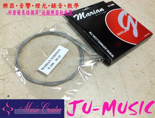 造韻樂器音響- JU-MUSIC - 韓國製造 Marian E-100 電吉他 套弦 009-042 D'addario 可比較