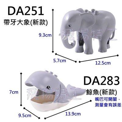 【飛揚特工】大顆粒 積木散件 動物 鯨魚 大象 象牙(非樂高,可與 LEGO DUPLO/得寶/德寶 系列相容)