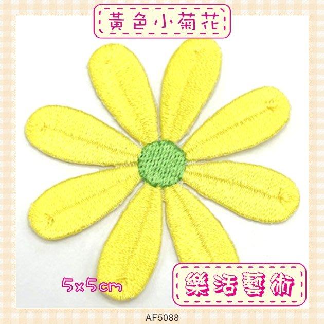 樂活藝術「燙貼布」 ~ 經典黃色小菊花 刺繡布貼 熨燙貼 貼花 DIY《有背膠》【現貨】【AF5088】
