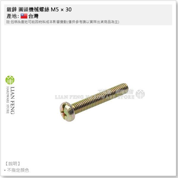 【工具屋】*含稅* 鍍鋅 圓頭機械螺絲 M5 × 30 小包-10支 5mm 丸頭螺絲 十字螺絲 厚頭機械螺絲 螺栓