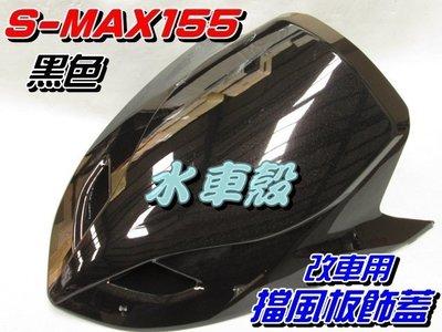 【水車殼】山葉 S-MAX 155 改車用 擋風板飾蓋 黑色 $1500元 1DK SMAX S妹 擋風板 鬼面罩