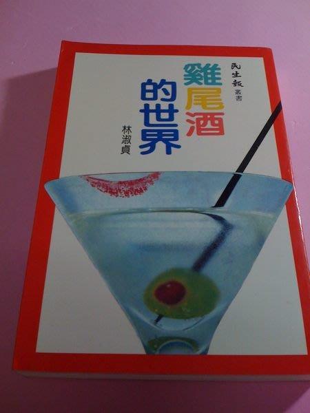 【CS超聖文化讚】 民生報叢書 雞尾酒的世界 林淑貞著 + 贈送 新雞尾酒一本