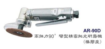 [瑞利鑽石] TOP 高扭力90°彎型精密拋光研磨機(橡膠座)  AR-90D  單台