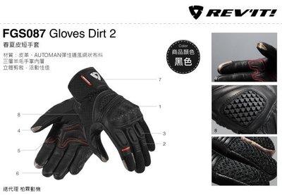 【柏霖動機 台中門市】 荷蘭REVIT 夏季手套 透氣 手套 觸控手機 FGS087 Gloves Dirt 2