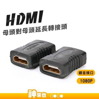 母對母HDMI轉接頭 HDMI母轉HDMI母 母對母 母轉母轉接頭 直通頭 延長線接頭 【神來也】