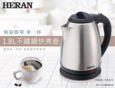 HEK-18C1 1.8L快煮壺 價格皆含稅開發票 高雄國菲五甲店