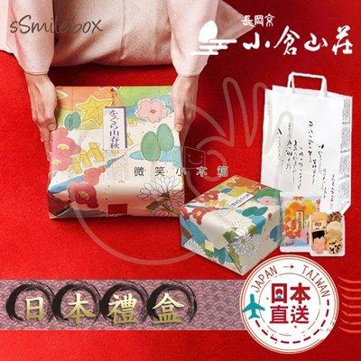 微笑小木箱『 日本禮盒 預購』 JAPAN 京都伴手禮 小倉山莊  山春秋 特中鐵罐禮盒(8入43袋)