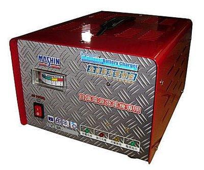 麻新電子SR-1208 12V-6A全自動發電機電池專用充電機/自備電源充電器SR1208(016)