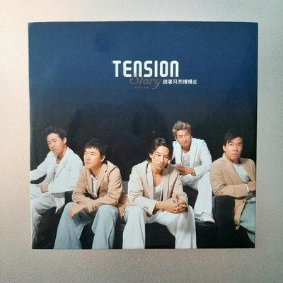 【裊裊影音】Tension天炫男孩-跟著月亮慢慢走 宣傳單曲CD-EMI科藝百代2004年發行