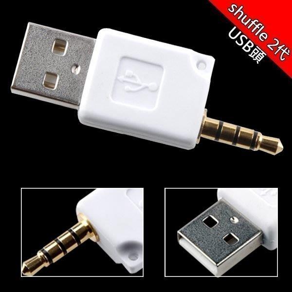 【飛兒】shuffle 2代 全新 Apple iPod shuffle 2 二代 USB傳輸 充電 鑰匙扣 電腦同步