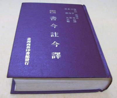《商務印書館絕版書八折特價---四書今註今釋》 (24開精裝全一冊,毛子水等著,1995年二版四刷)