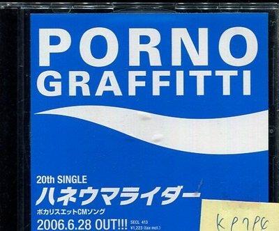 *真音樂*  PORNO GRAFFITTI 二手 K9794 (下標賣1)