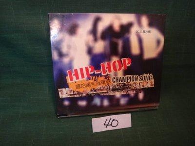 【愛悅二手書坊 CD-08】嘻哈饒舌冠軍歌