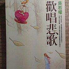 二手書 《歡唱悲歌》 吳若權