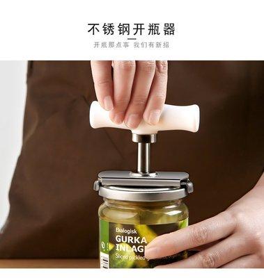 不銹鋼防滑開罐器通用開蓋器擰瓶蓋多功能...