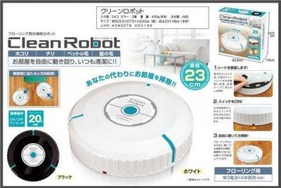 【精品批發鋪】日本 HAC 掃地機器人吸塵器 Clean Robot - (黑)