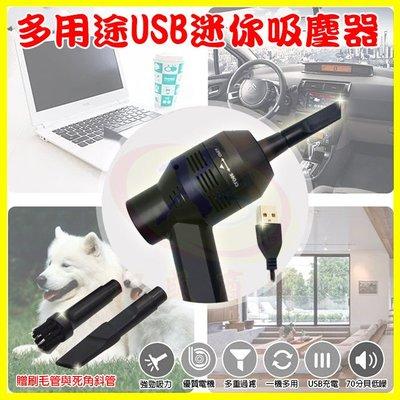 強大吸力迷你吸塵器 手持小型吸塵器 帶線USB充電吸塵器 小夾縫隙清潔 電腦主機螢幕鍵盤桌面 車用吸塵器