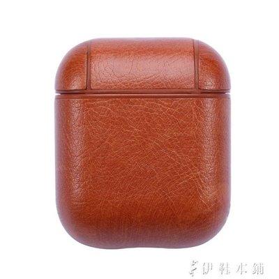 蘋果airpods保護套無線藍牙耳機盒皮革硬殼 伊鞋本铺