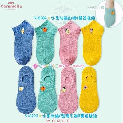 夏 caramella 水果刺繡 4雙女襪禮袋裝 O型隱形襪 船襪款/兩款可選/日系大人襪+DeChance+