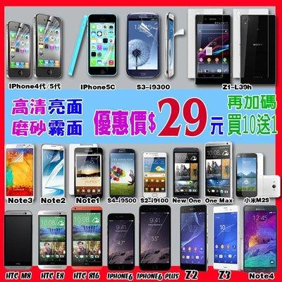 亮面保護貼霧面防指紋膜 iphone6 i6+ 5S 4S S3 S4 S5 Note4 E7 S6 edge Z Z2 ZeFone 5 6 紅米Note