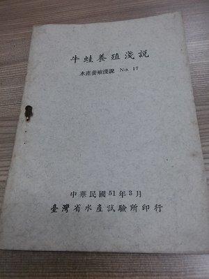 【mar18f】《牛蛙養殖淺說》只有16頁│臺灣水產試驗所│民國51年出版│7成新