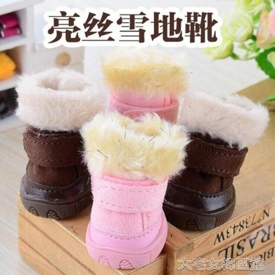 寵物鞋狗狗鞋子貓狗秋冬鞋泰迪鞋一套4只寵物棉鞋雪地靴小狗鞋比熊鞋子